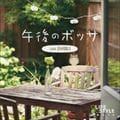 午後のボッサ〜カフェ・ジブリ