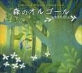 α波オルゴール/森のオルゴール ジブリ&ディズニー・コレクション [インストゥルメンタル]