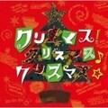 クリスマス!クリスマス♪クリスマス☆