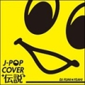 J-POPカバー伝説 mixed by DJ FUMI★YEAH!