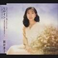 【CDシングル】ヒロイン〜あの日の涙を忘れない
