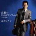 歌手生活45周年記念アルバム 哀愁のヨーロピアンワールド〜雪が降る