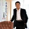 五木ひろし 全曲集2010