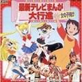 最新テレビまんが大行進〜女の子向け〜