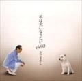 【CDシングル】私は犬になりたい