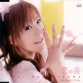 【CDシングル】恋の炎