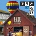 ベストアルバム (2枚組 ディスク1)