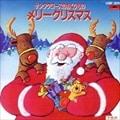 メリー・クリスマス〜サンタクロースのおくりもの