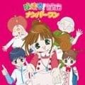【CDシングル】味楽る!ミミカ ナンバーワン