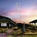 【CDシングル】ロードソング