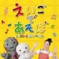 NHK「えいごであそぼ」2008〜2009 ベスト