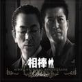 相棒 ORIGINAL SOUNDTRACK Deluxe (3枚組 ディスク3)