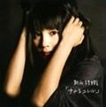 【CDシングル】ゆれるユレル