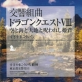 交響組曲「ドラゴンクエストVIII」空と海と大地と呪われし姫君 (2枚組 ディスク2)