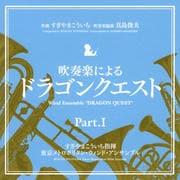 吹奏楽による「ドラゴンクエスト」PartI