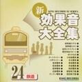 新・効果音大全集24 鉄道