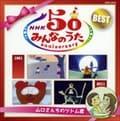 NHK「みんなのうた」50anniversary BEST 山口さんちのツトム君 (2枚組 ディスク2)