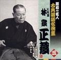 昭和の名人〜古典落語名演集 八代目林家正蔵(3)