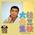 桂三枝大全集〜創作落語125撰〜第58集