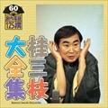 桂三枝大全集〜創作落語125撰〜第60集