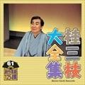 桂三枝大全集〜創作落語125撰〜第61集