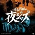 須永辰緒の夜ジャズ〜Jazz Allnighters〜No.8 キング編
