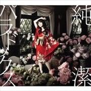 【CDシングル】純潔パラドックス