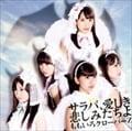 【CDシングル】サラバ、愛しき悲しみたちよ