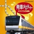 発メロ・オリジナル作品集