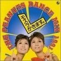 モスラがきます〜ザ・ピーナッツ DANCE MIX〜