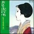 キング・アーカイブ・シリーズ「大正の流行歌〜民衆の喜怒哀楽と共に」 (2枚組 ディスク1)