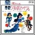 キング・アーカイブ・シリーズ「懐かしの浅草オペラ」 (2枚組 ディスク1)