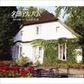 NHK名曲アルバム 別れの曲〜ピアノ名曲30選 (3枚組 ディスク1)