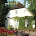 NHK名曲アルバム 別れの曲〜ピアノ名曲30選 (3枚組 ディスク3)