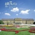 NHK名曲アルバム 威風堂々〜迫力のオーケストラ 名曲30選 (3枚組 ディスク2)
