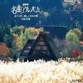 NHK名曲アルバム 赤とんぼ〜美しい日本の歌 名曲30選 (3枚組 ディスク3)