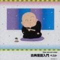 古典落語入門 ベスト (2枚組 ディスク1)