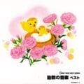 胎教の音楽 ベスト (2枚組 ディスク1)