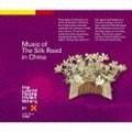 中国/シルクロードの音楽 (3枚組 ディスク2)
