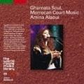 モロッコの古典音楽/アミナ・アラウイ