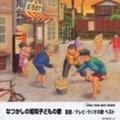 なつかしい昭和の子どもの歌 ベスト (2枚組 ディスク2)