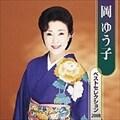 岡ゆう子ベストセレクション2008 (2枚組 ディスク1)