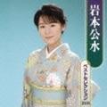 岩本公水ベストセレクション2008 (2枚組 ディスク1)