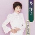 芹洋子ベストセレクション2008 (2枚組 ディスク1)