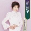 芹洋子ベストセレクション2008 (2枚組 ディスク2)