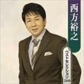 西方裕之ベストセレクション2008 (2枚組 ディスク1)