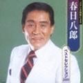 春日八郎ベストセレクション (2枚組 ディスク1)