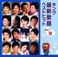 キング最新歌謡ベストヒット2011夏