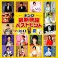キング最新歌謡ベストヒット2013夏