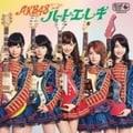 【CDシングル】ハート・エレキ<Type-A>